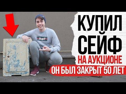 КУПИЛ СЕЙФ НА АУКЦИОНЕ ( Он был закрыт 50 ЛЕТ ) | Родион