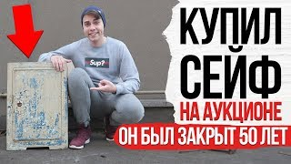 КУПИЛ СЕЙФ НА АУКЦИОНЕ ( Он был закрыт 50 ЛЕТ )