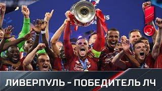 «Ливерпуль» — победитель Лиги чемпионов 2018/19. Церемония награждения