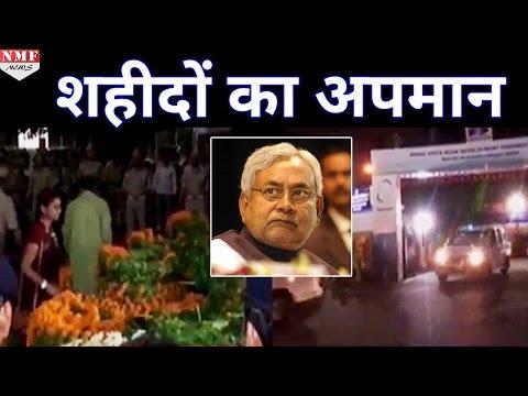 Nitish Kumar ने किया शहीदों का Insult, खुद के काफिले के लिए रोकी शहीदों की गाड़ी