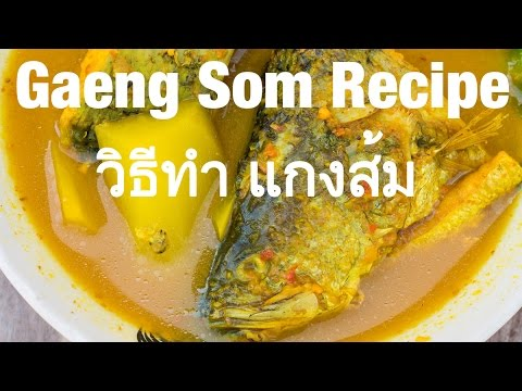 Southern Thai Gaeng Som Recipe (Sour Spicy Curry วิธีทำ แกงส้ม)