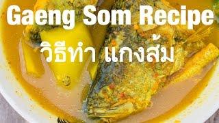 Southern Thai Gaeng Som Recipe (Sour Spicy Curry วิธีทำ แกงส้ม)