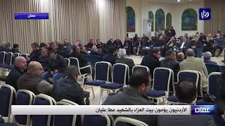 الأردنيون يؤمون بيت العزاء بالشهيد عطا عليان - (18-3-2019)