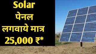 EP:-17 || Solar Subsidy 2019 | सोलर प्लांट पर सब्सिडी कितनी मिलती है। KUSUM Yojna kya hai |
