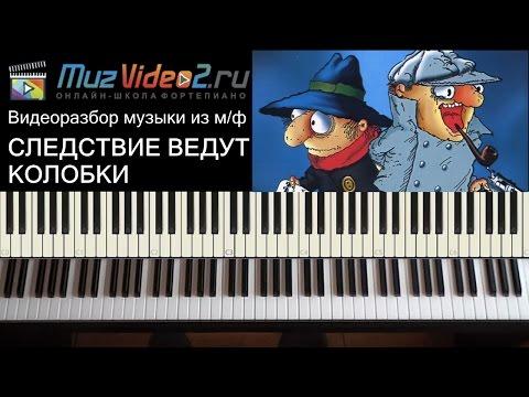 Следствие ведут колобки - как сыграть на пианино (muzvideo2.ru)