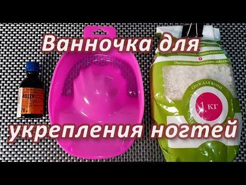 Ванночки для ногтей с морской солью и йодом от грибка ногтей