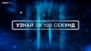 Узнай за 100 секунд - трейлер