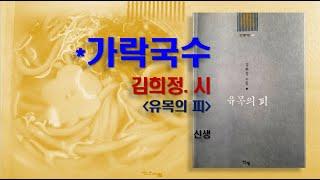 [시]김희정_가락국수_유목의 피