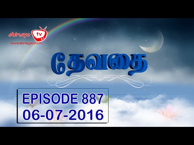 DEVATHAI SUN TV EPISODE 887(06-07-16)