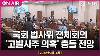 [LIVE] 국회 법제사법위원회 전체회의 - '고발사주 의혹' 충돌 전망