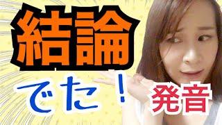 リクエストお答え動画です♪発音って日本人から学ぶかネイティブかどっち...