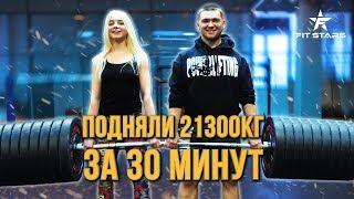 19 ЛЕТНИЕ МОНСТРЫ бросают вызов Алексею Шреддеру СТАНОВАЯ ТЯГА