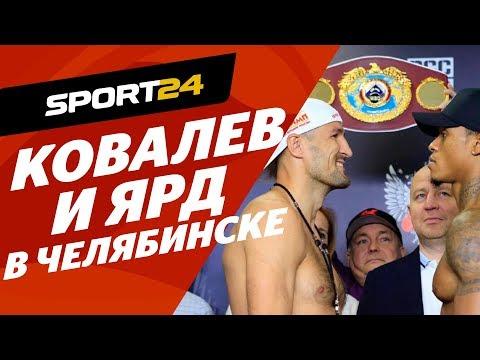 Ковалев оказался тяжелее Ярда. День до боя в Челябинске