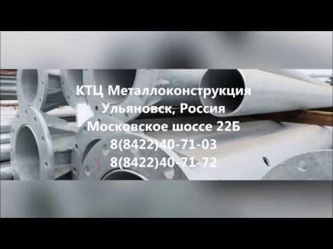 КТЦ Металлоконструкция: барьерные ограждения, гофроконструкции, опоры освещения