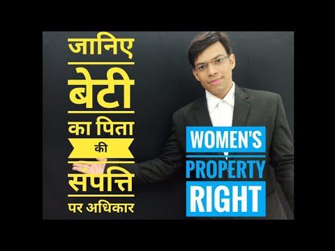 """""""भारत में महिला के संपत्ति अधिकार"""" Property Rights Of Woman"""