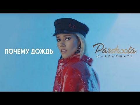 Юля Паршута — Почему дождь