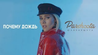 Юля Паршута - Почему Дождь (Премьера клипа 2017)