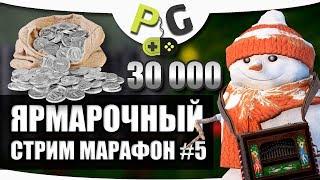Русская Рыбалка 4 Новогодний ярмарочный стрим марафон 5 копим на товары 30 000 и провожаем 2019 год