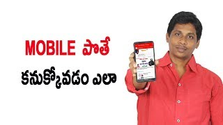 How to trace mobile phone in india | find lost mobile | Telugu(How to trace lost mobile phone in india,మొబైల్ పొతే దొరకపట్టడం ఎలా Link 1: http://viid.me/qte6WP Link 2:http://viid.me/qte9hk How To Find..., 2016-12-22T12:20:52.000Z)