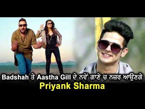 BADSHAH and Aastha Gill's new song will feature Priyank Sharma | Dainik Savera