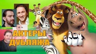 Мадагаскар - Актеры русского дубляжа (озвучания)