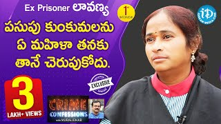 Ex-Prisoner Lavanya Exclusive Interview || Crime Confessions With Muralidhar #1