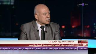 بالفيديو| خبير إستراتيجي: مصر تحتاج إلى المساعدات العسكرية الأمريكية