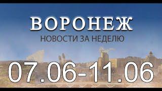 Новости Воронежа (7 июня - 11 июня)