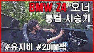 오픈카 일상! BMW Z4 오너의 솔직한 시승기 (Fe…