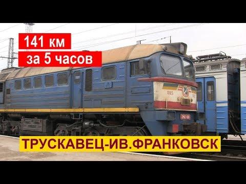 Из Трускавца в Ив.Франковск на поезде