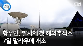 항우연, 발사체 첫 해외추적소 7일 팔라우에 개소 / …