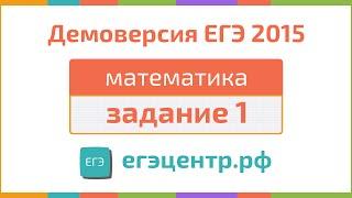 Подготовка к ЕГЭ в Новосибирске, егэцентр.рф. Задание 1. Демоверсия ЕГЭ по математике 2015