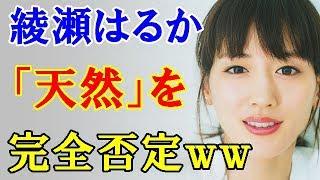 綾瀬はるかが#ドラマ「#義母と娘のブルース」での天然エピソードを語る...