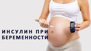 Как применять инсулин во время беременности
