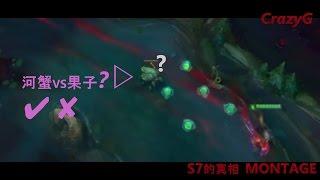 【英雄聯盟LOLMontaget】|河蟹吃果子?|玩轉召喚師技能|S7搞笑時刻2|Rift Scuttler |【1080ᴴᴰ】