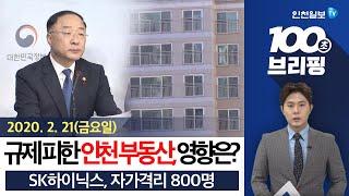 [100초 브리핑]규제 피한 인천 부동산 '봄날' 오나…