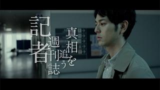 妻夫木聡、満島ひかりが共演 映画「愚行録」予告編