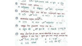 460. ALL SUBJECT BASED PRACTICE/MOCK PAPER QUESTION SET FOR UPCOMING EXAM IN BENGALI VERSION