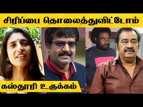Tamil Cinema சிரிப்பை தொலைத்து கொண்டிருக்கிறது - Actress Kasthuri Emotional.! | Covid 19 | Tamil HD