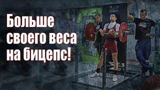 Подъем на бицепс (мужчины) - чемпионат Харьковской области