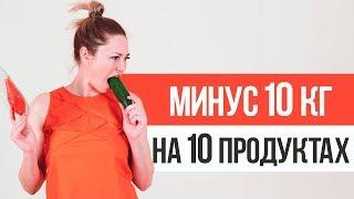 10 продуктов, от которых похудеют даже ЛЕНИВЫЕ ХОМЯКИ
