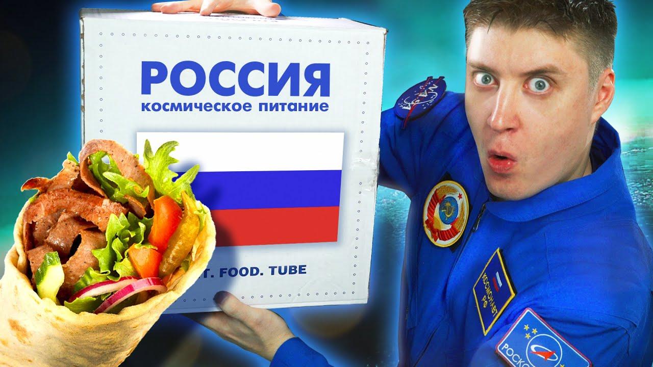 КОСМИЧЕСКИЙ ИРП! Шаурма в тюбиках!? Что едят космонавты?
