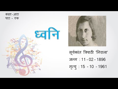 Dhvani (ध्वनि)- Class 8 Hindi Lesson Explanation , Question Answers