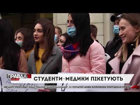 НТА - Незалежне телевізійне агентство: Пів сотні студентів з плакатами