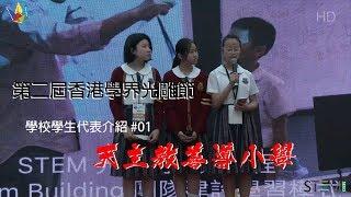 Publication Date: 2018-05-05 | Video Title: 第二屆香港學界光雕節 - 天主教善導小學分享