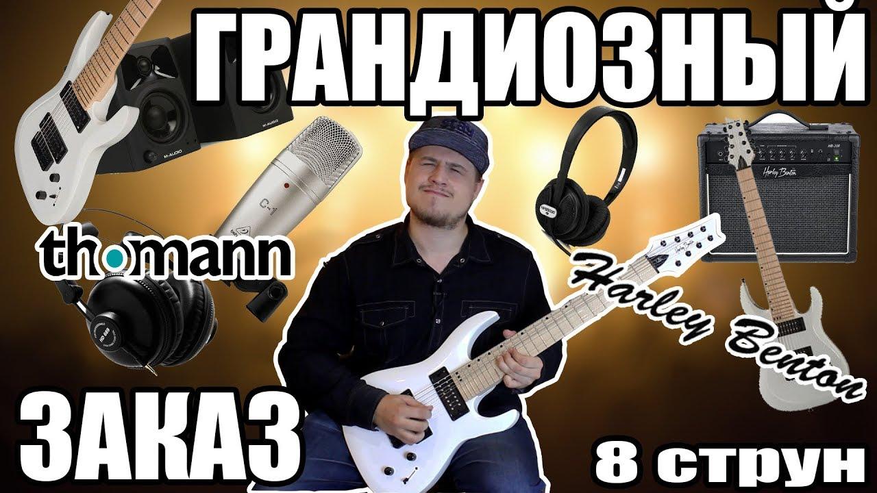 БОЛЬШАЯ ПОСЫЛКА ИЗ THOMANN. 8-СТРУН