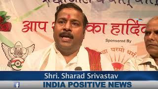 Shri. Sharad Srivastav on Kargil Vijay Diwas | SaluteTiranga I Latest  news | IP News |
