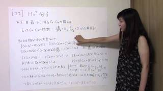 初めての量子化学 21.H2+分子 その3 行列形式(永年方程式)