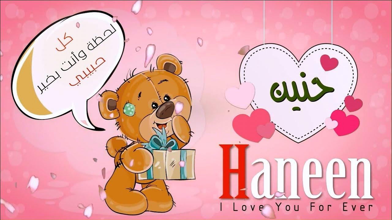 اسم حنين عربي وانجلش Haneen في فيديو رومانسي كيوت Youtube
