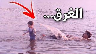 الغرق بالنهر ...💔 مؤثر    خالد النعيمي Khalid Alnaimi